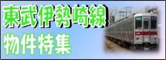 東武伊勢崎線特集